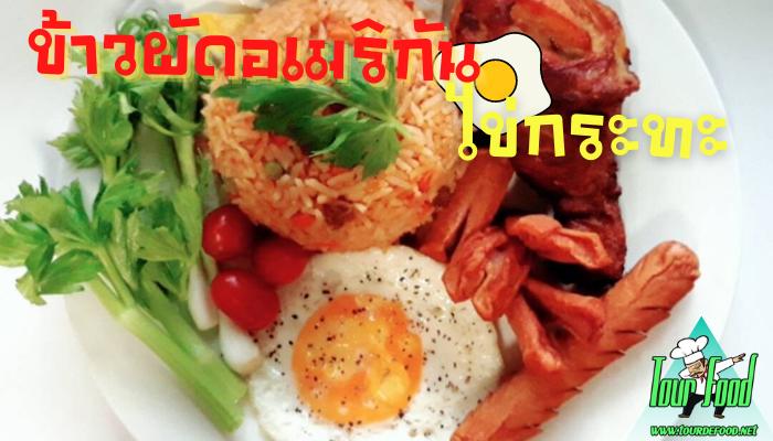 ข้าวผัดอเมริกันไข่กระทะ ส่วนประกอบข้าวผัดอเมริกันไข่กระทะ วิธีการทำข้าวผัดอเมริกันไข่กระทะ อาหารจานเดียว เมนูยอดนิยมสำหรับมื้อเช้า