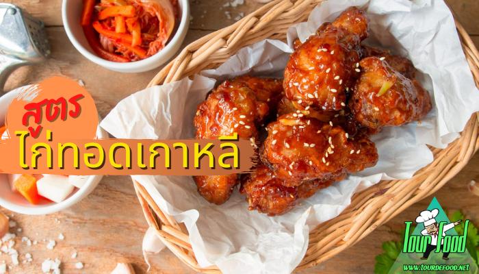 ไก่ทอดเกาหลี ทำง่ายอร่อยเหมือนกินสตรีทฟู้ดเกาหลี อาหารเกาหลี ตอนนี้เมืองไทยของเราเองได้นิยมทาน อาหารสไตล์เกาหลี กันมากขึ้น
