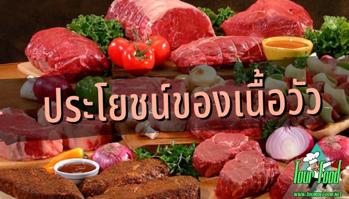ประโยชน์ของเนื้อวัว การเลือกเนื้อโคหรือเนื้อวัวที่ดีนั้น จะต้องเลือกเนื้อวัวที่ผ่านกระบวนการชำระสิ่งสกปรกหรือเชื้อโรคต่างๆตามร่างกาย