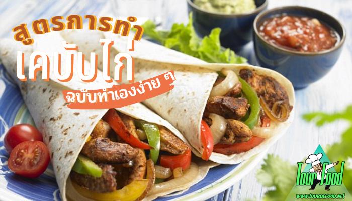 """แจกสูตร """"เคบับไก่ """"ฉบับทำเองง่าย ๆ """"เคบับ"""" เป็น อาหารชาวมุสลิม ที่ได้รับความนิยมกันอย่างแพร่หลาย และเข้ามาขายในประเทศไทยได้ไม่นาน"""