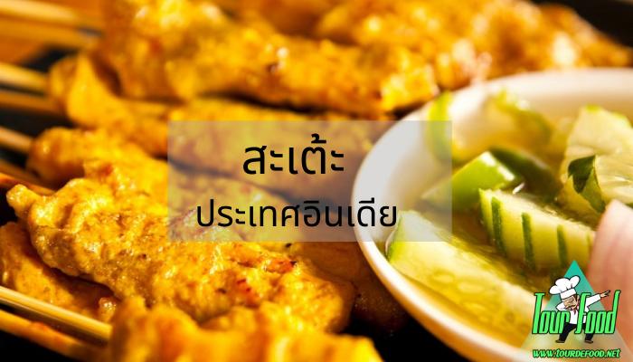 สะเต้ะ ประเทศอินเดีย อาหารอีกหนึ่งเมนูของ ประเทศอินเดียมักจะมีกลิ่นเครื่องเทศที่แรงฉุนอาหารพื้นบ้านของอินเดียก็ยังคงสามารถเป็นที่ชื่นชม