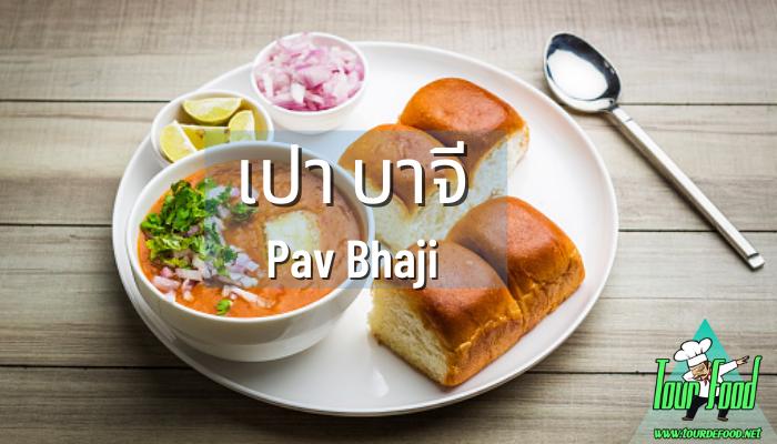 เปา บาจี Pav Bhaji ประเทศอินเดีย ขนมปังที่สอดไส้ด้วยแกงกะหรี่ เป็นอาหารฟาสต์ฟู้ดสไตล์อินเดียแท้ๆ จะพบเมนูอาหารชนิดนี้ได้ตามร้านอาหารทั่วไป