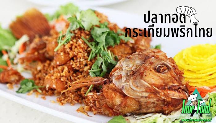 สูตรการทำปลาทอดกระเทียมพริกไทย และต้องบอกก่อนเลยว่าเมนูนี้มันไม่ใช่เมนูปลาทอดที่แสนธรรมดาอย่างแน่นอนเป็นเมนูที่ไม่อยากให้ทุกคนนั้นพลาด