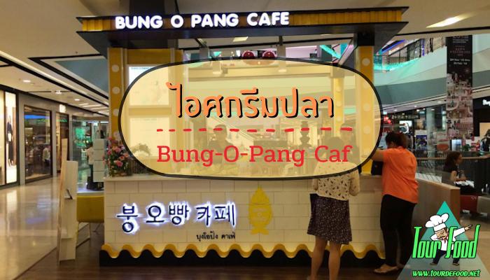 ไอศกรีมปลา Bung-O-Pang Cafe บุง โอปังคาเฟ่ ร้านดังที่มีผู้คนนิยมไปกันเป็นจำนวนมากร้านนี้ยังตั้งอยู่ในห้าง สาขา Central Eastvilleชั้น 2