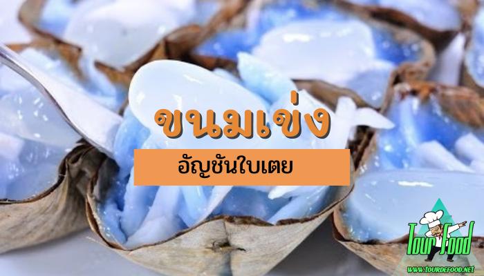 ขนมเข่งอัญชันใบเตย เป็นอีกหนึ่ง เมนูขนมไทยโบราณ ที่อยู่คู่กับคนไทยมาอย่างยาวนาน จะรู้สึกได้ถึงความนิ่มของตัวแป้งกับความพิเศษของแปะก๊วย