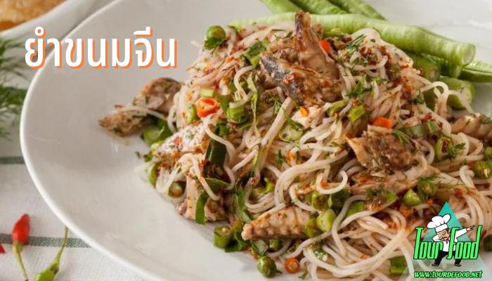 ยำขนมจีน เมนูขนมจีนนั้น เป็นเมนูที่เป็นเมนูสุดเบสิคของอาหารไทยเลยก็ว่าได้ ที่หลายๆคนนั้นคุ้นเคยเป็นอย่างดี และบางคนก็อาจจะชอบ