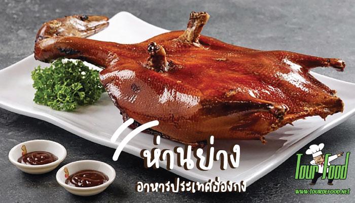 ห่านย่าง : อาหารประเทศฮ่องกง