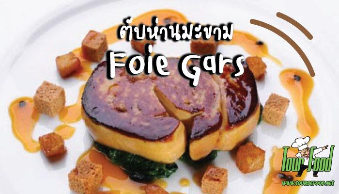 ตับห่านมะขาม Foie Gars อาหารฝรั่งเศส