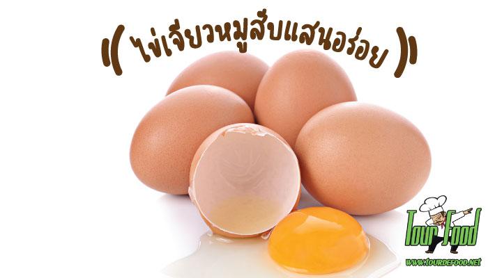 เมนูง่าย ๆ ไข่ไก่ กับ ไข่เจียวหมูสับแสนอร่อย