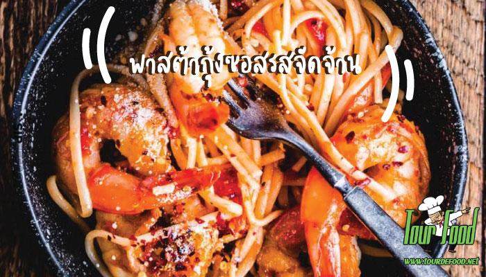พาสต้ากุ้งซอสรสจัดจ้าน Shrimp Fra Diavolo Pasta