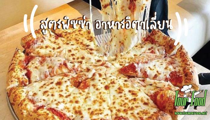 สูตรพิซซ่า อาหารอิตาเลี่ยน