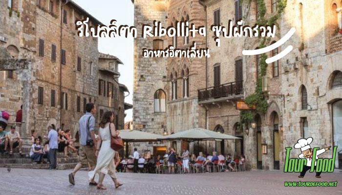 ริโบลลิตา Ribollita ซุปผักรวม อาหารอิตาเลี่ยน