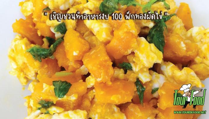 เชิญชวนทำอาหารงบ 100 ฟักทองผัดไข่ แสนอร่อย