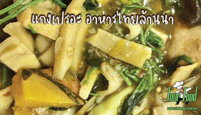 แกงเปรอะ อาหารไทยล้านนา สูตรต้นตำรับ