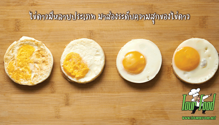 ไข่ดาวมีหลายประเภท มาส่องระดับความสุกของไข่ดาว