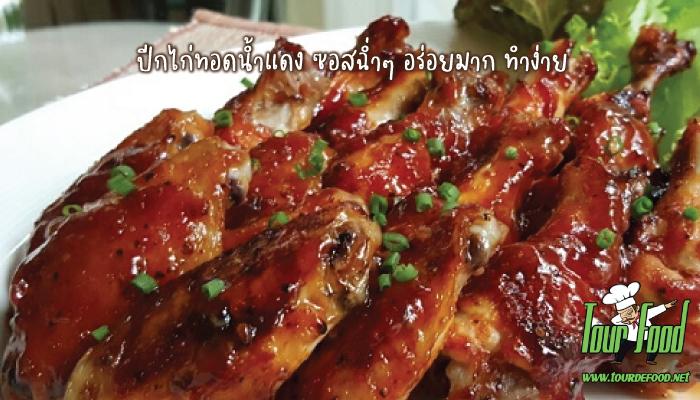ปีกไก่ทอดน้ำแดง ซอสฉ่ำๆ อร่อยมาก ทำง่าย