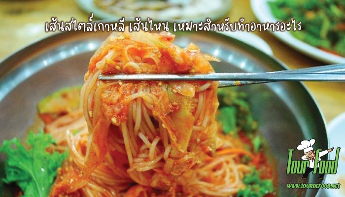 เส้นสไตล์เกาหลี เส้นไหน เหมาะสำหรับทำอาหารอะไร